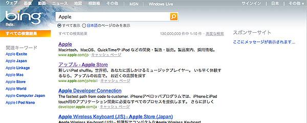 Bing 日本語