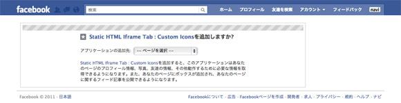 Static HTML Iframe Tab : Custom Icons