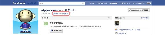 Facebook ページ 基本データを編集
