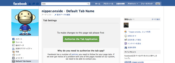 Authorize the Tab Application