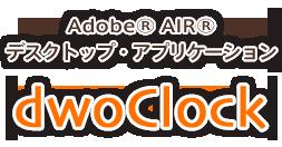 Adobe® AIR® デスクトップ・アプリケーション