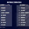 CD-ROM コンテンツ – 002