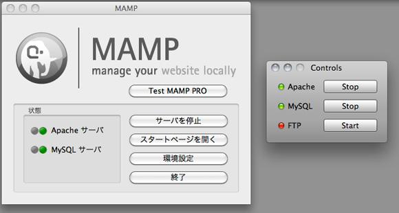 MAMP & XAMPP