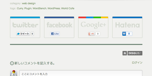 通常のGoogle+1ボタン