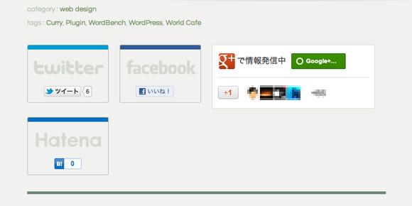 Google+にログインした状態のGoogle+1ボタン