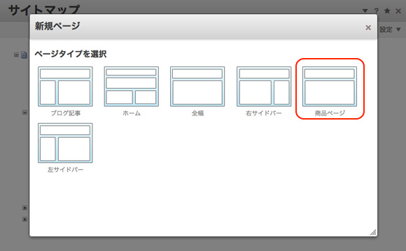 商品ページ・ページタイプを選択