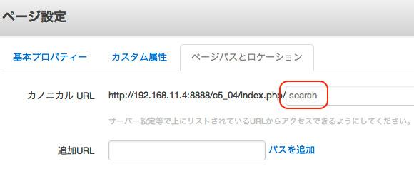 カノニカル URL を確認