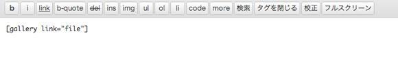 HTML エディターでのギャラリー挿入画面