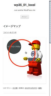 RWD とイメージマップのテスト