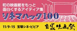 第14回宝塚映画祭