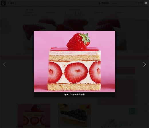 商品画像の拡大表示