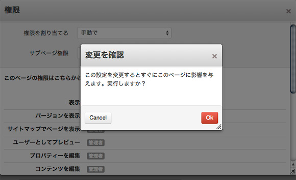 『OK』ボタンをクリック
